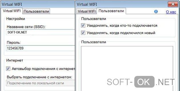 Раздача Wifi с помощью Virtual Wifi