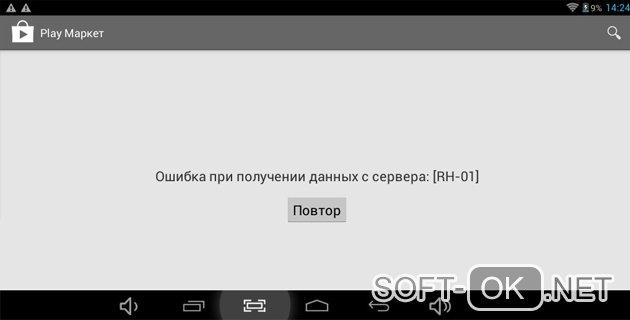 Ошибка при получении данных сервера RH-01 в Google play