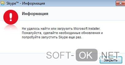 Ошибка Microsoft Installer