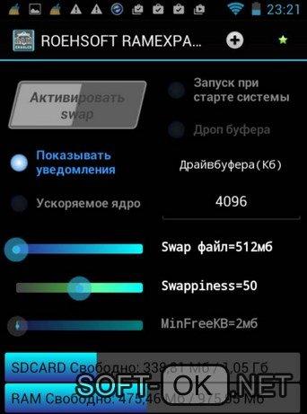 Увеличение озу на планшете или телефоне
