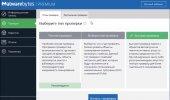 "Скриншот №2 ""Malwarebytes Anti-Malware"""
