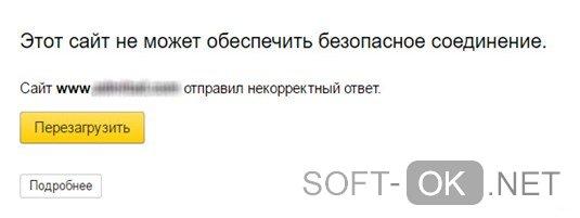 Ошибка безопасного соединения в Яндексе: