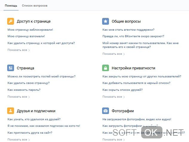 Список проблем связанных со страницей Вк