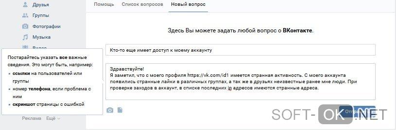 Диалоговое окно обращения в тп вконтакте