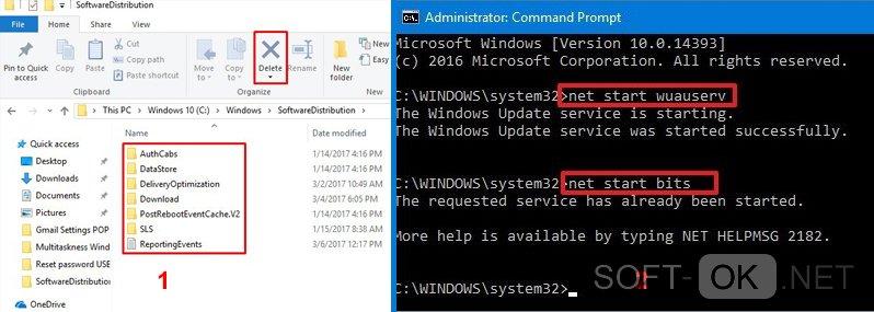 Последовательность действий при удалении папки SoftwareDistribution