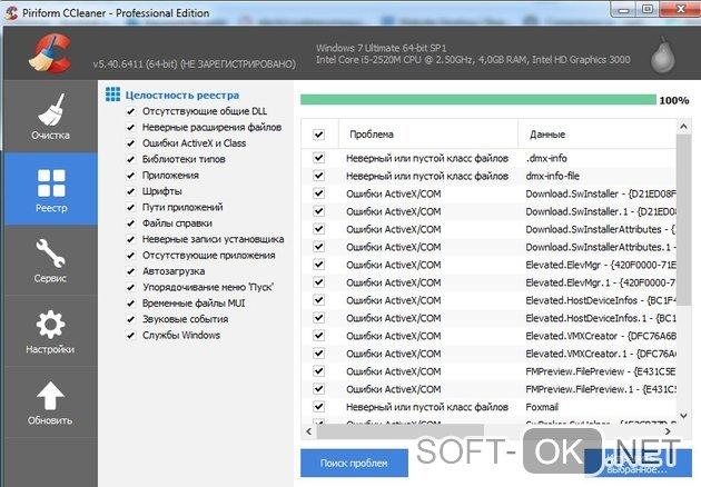 Проверка реестра на ошибки CCleaner