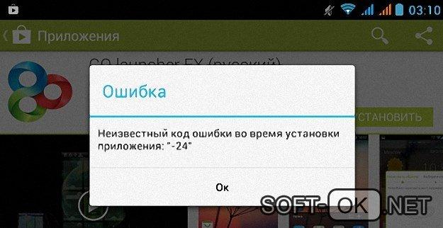 Ошибка 24 после покупки приложения в Google Play