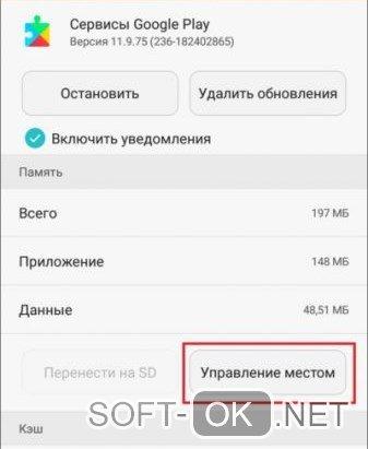 Стирание данных в сервисах Google Play в связи с ошибкой 491