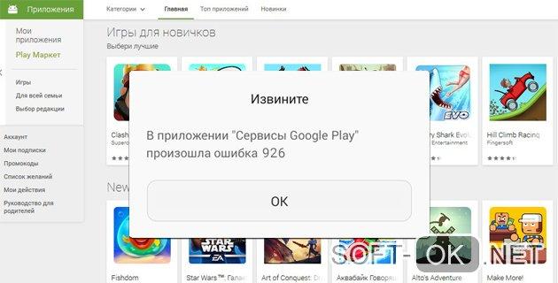 """Ошибка 926 в приложении """"Сервисы Google Play"""""""