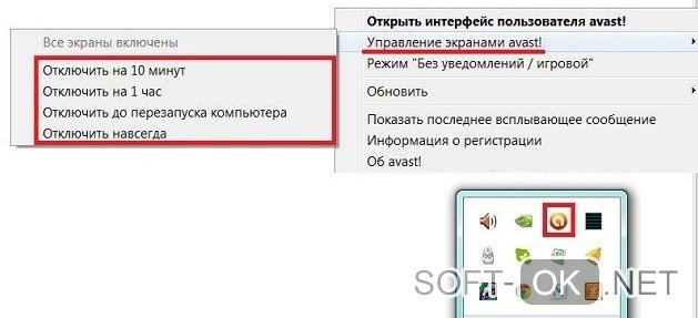 Удаление антивируса Avast после временного отключения работы антивируса