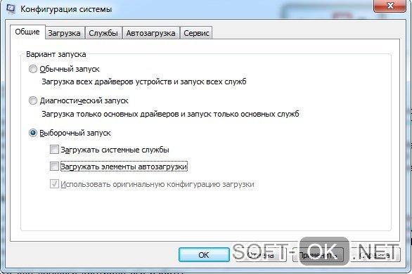 Запуск Windows без автозагрузки, через выборочный запуск