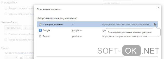Заблокированное окно настроек браузера вирусом