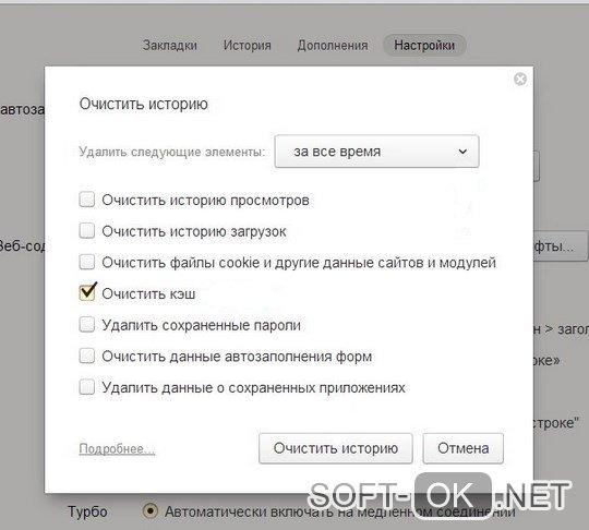 Очистка истории и кэша в Яндекс Браузере