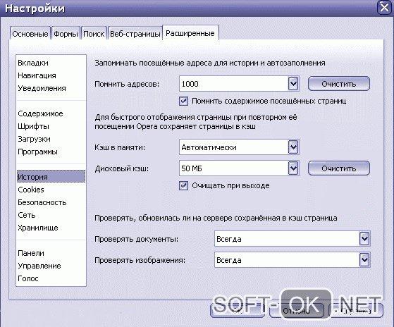 Очистка кэшированных файлов в браузере Opera