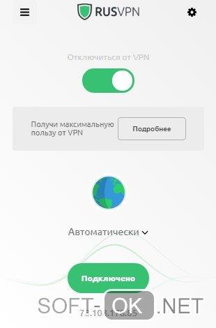 Настройки прокси сервера RusVPN