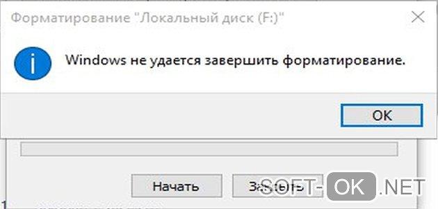 Windows не удаётся завершить форматирование
