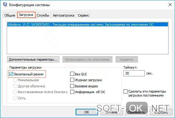 Используем msconfig для безопасного режима загрузки ОС