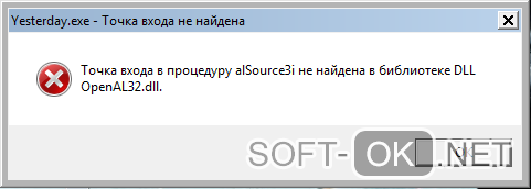 Ошибка в библиотеке DLL OpenAL32.dll