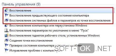 Восстановление Windows до работоспособного состояния