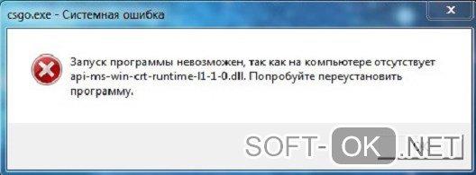 Ошибка запуска программы из-за отсутствия Api-ms-win-crt-runtime-l1-1-0.dll