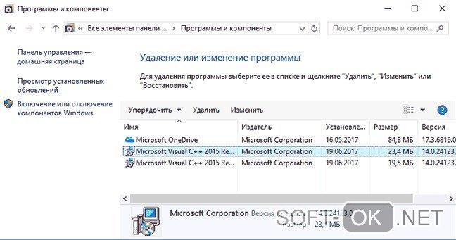 Переустановка программы Microsoft Visual C++