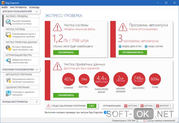 Приложение Reg Organizer для восстановление реестра Windows