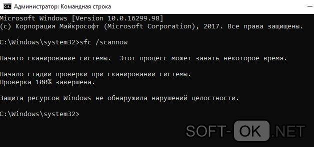 Проверка системных файлов на ошибки