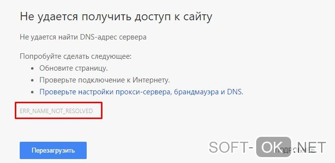 Не удается получить доступ к сайту в связи с ошибкой Err_name_not_resolved