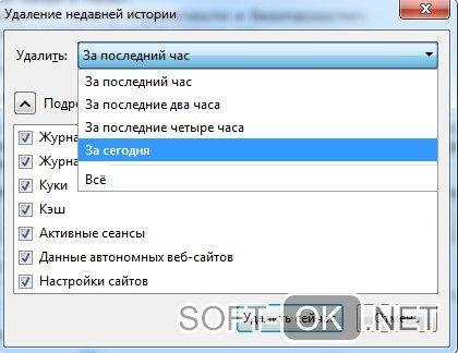 Очистках данных браузера Firefox