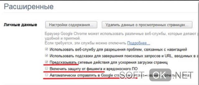 Отключение предварительной выборки DNS в браузере Google chrome
