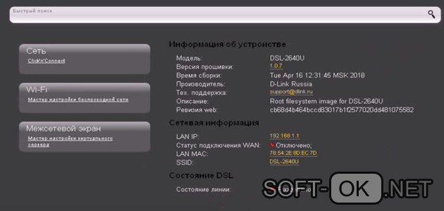 Настройка маршрутизатора D-Link DSL-2640U T3