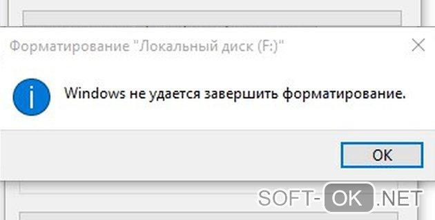 Окно ошибки форматирования накопителя