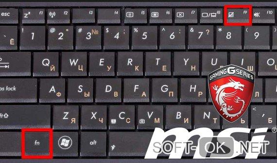 Сочитание клавиш Fn и F9 для включения блютуз на ноутбуках Msi
