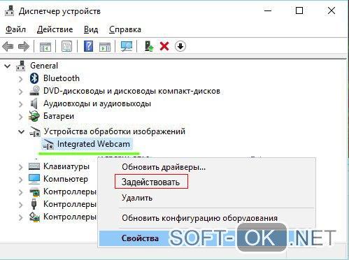 Активация вебкамеры в диспетчере устройств