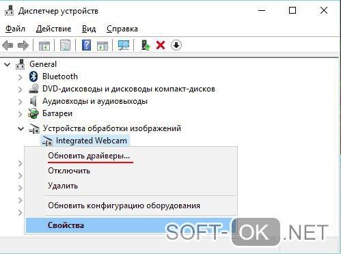 Обновление драйверов для работы вебкамеры на Windows 8