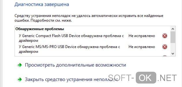 Ошибка драйверов USB устройства
