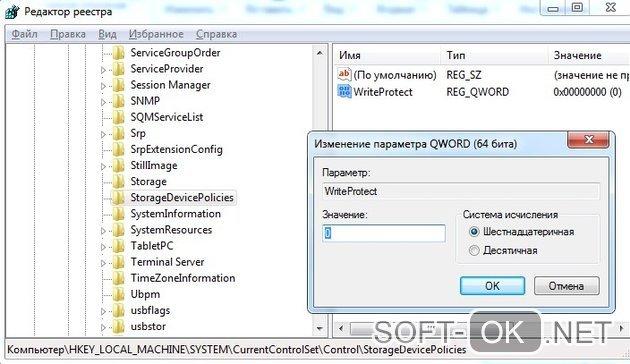 Работа в редакторе реестра с установкой параметров