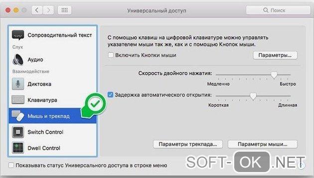 Включение тачпада на ОС Mac