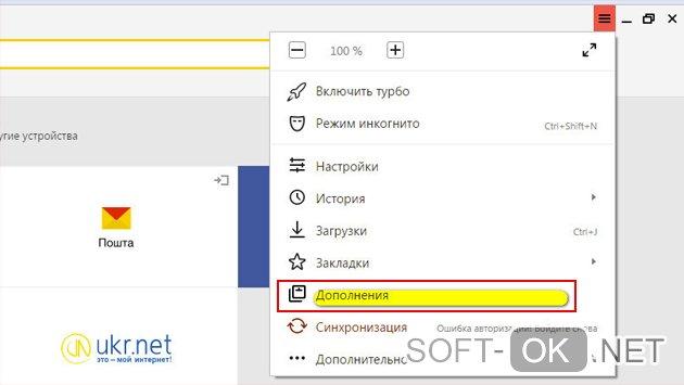 Как установить VPN в Яндексе