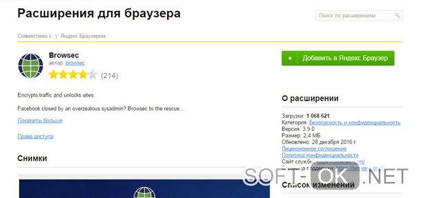 Browsec VPN расширение для браузера
