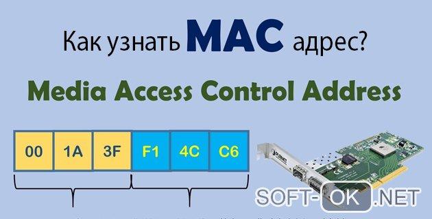 Как узнать МАК-адрес компьютера