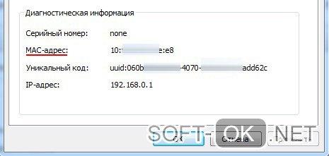 Узнаем МАК-адрес компьютера штатными средствами Windows