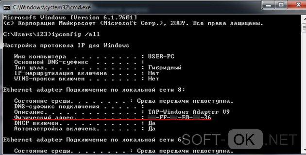 Узнаем МАК-адрес компьютера через командную строку