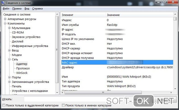 Посмотрт MAC-адрес в списке подключений