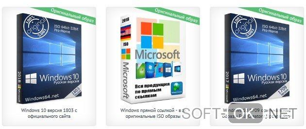 Загрузка образа Windows 10 и запуск обновления