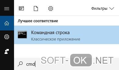 Как вызвать командную строку в Windows 10 через поиск