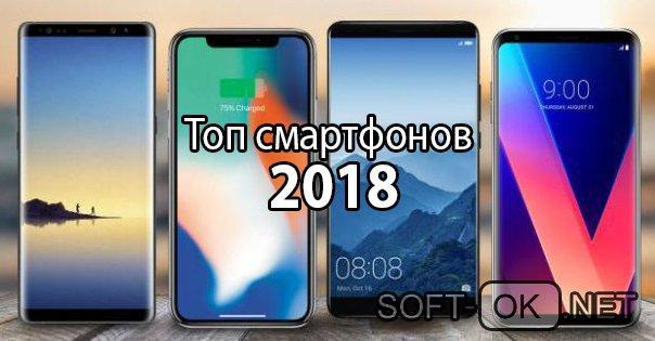 Смартфоны с мощным аккумулятором и хорошей камерой 2018