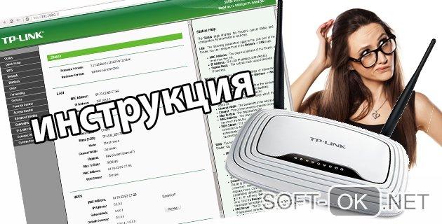 Как зайти в настройки роутера TP-Link