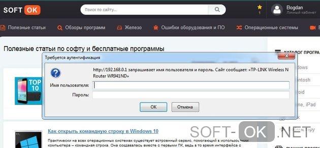Вход в настройки роутера TP-link через браузер