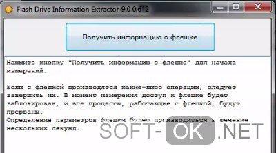 Подробная инструкция как работать с программой Flash Drive Information Extractor